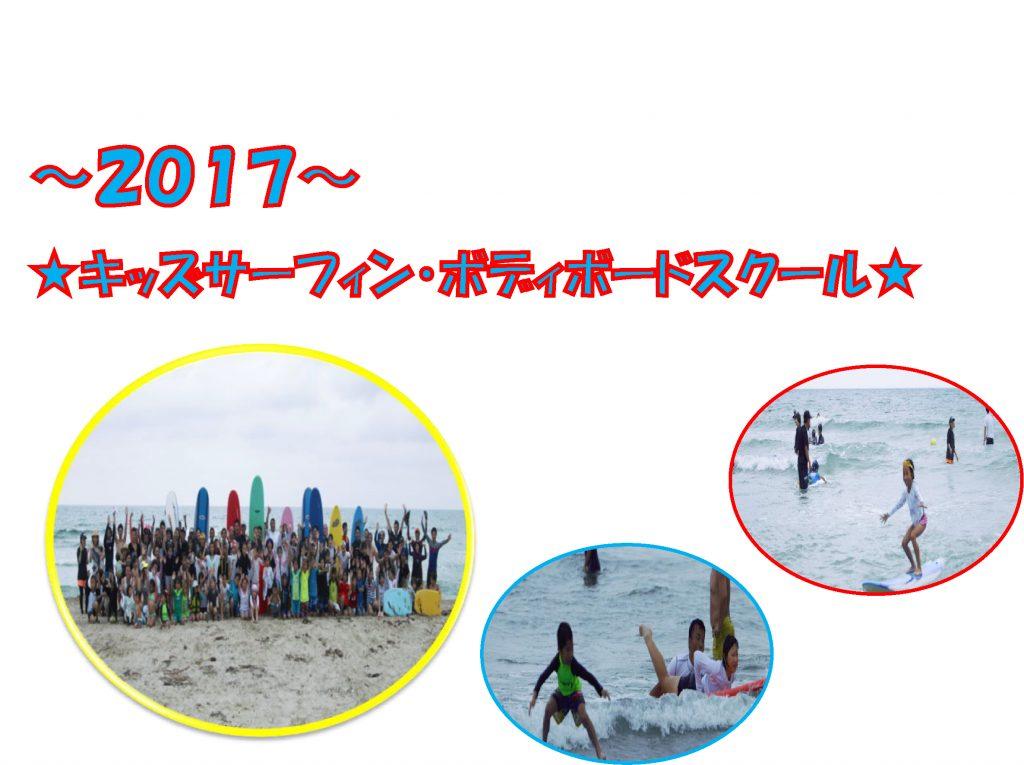 kids2017-01-poster