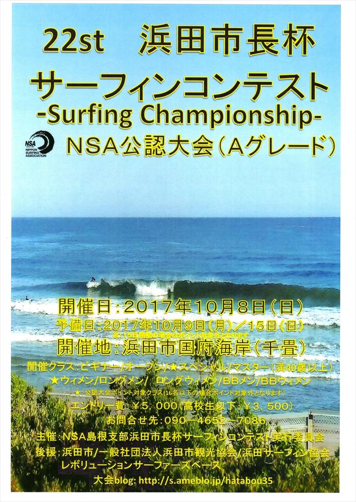 第22回浜田市長杯ポスター